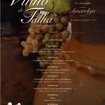 Conferência Vinho da Talha- Inovar a Tradição